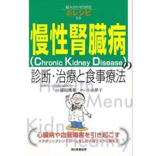 【バーゲンブック】慢性腎臓病(CKD)の診断・治療と食事療法-組み合わせ自由な新レシピ付き