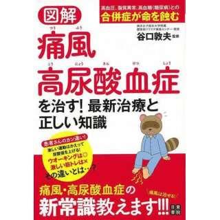 【バーゲンブック】図解痛風・高尿酸血症を治す!最新治療と正しい知識