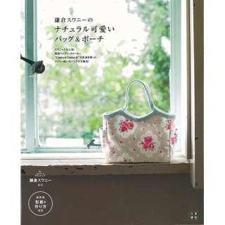 【バーゲンブック】鎌倉スワニーのナチュラル可愛いバッグ&ポーチ