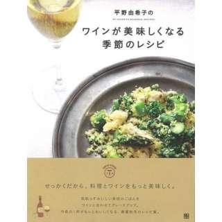 【バーゲンブック】平野由希子のワインが美味しくなる季節のレシピ