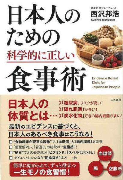 【バーゲンブック】日本人のための科学的に正しい食事術