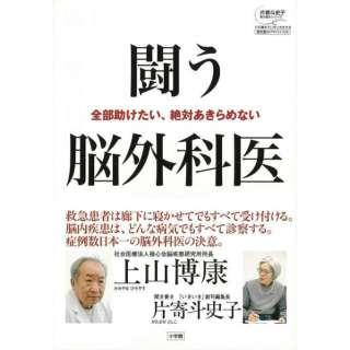 【バーゲンブック】闘う脳外科医-国民医のアドバイス5