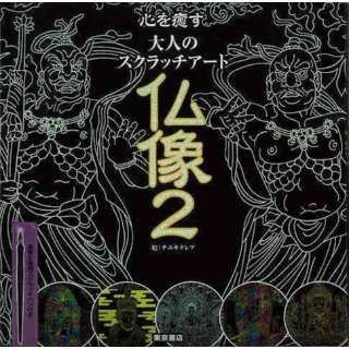 【バーゲンブック】仏像2-心を癒す大人のスクラッチアート