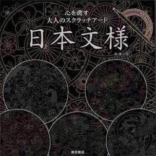 【バーゲンブック】日本文様-心を癒す大人のスクラッチアート