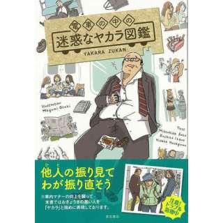 【バーゲンブック】電車の中の迷惑なヤカラ図鑑