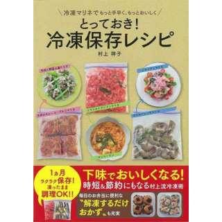 【バーゲンブック】とっておき!冷凍保存レシピ