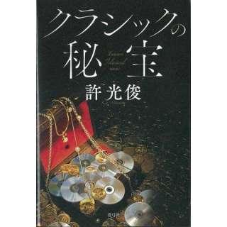 【バーゲンブック】クラシックの秘宝
