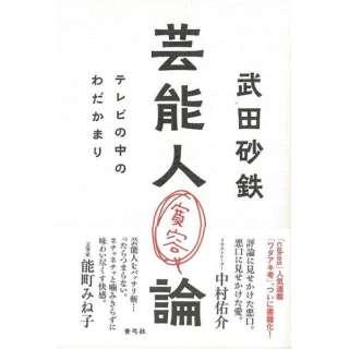 【バーゲンブック】芸能人寛容論