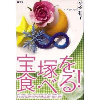【バーゲンブック】宝塚を食べる!