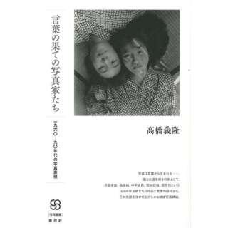 【バーゲンブック】言葉の果ての写真家たち