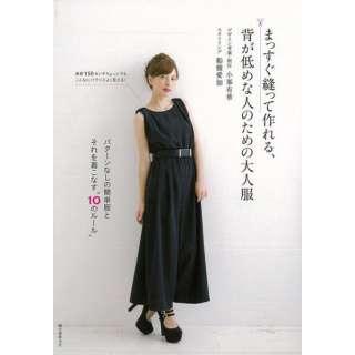 【バーゲンブック】まっすぐ縫って作れる.背が低めな人のための大人服