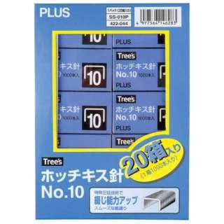 ホッチキス針 No.10 20個入パック SS-010P
