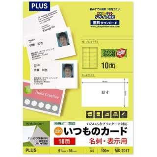 MC-701T 〔各種プリンタ〕名刺・表示用 いつものカード マイクロミシン 両面 220μm [A4 /100シート /10面] ホワイト