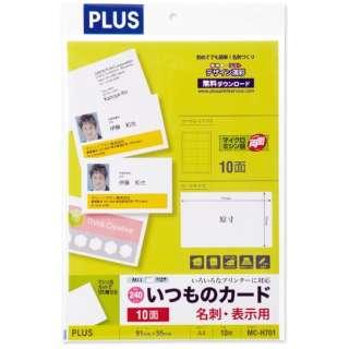 MC-H701 〔各種プリンタ〕名刺・表示用 いつものカード マイクロミシン 両面 250μm [A4 /10シート /10面] ホワイト