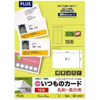 MC-H701T 〔各種プリンタ〕名刺・表示用 いつものカード マイクロミシン 両面 250μm [A4 /100シート /10面] ホワイト