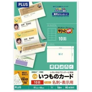 MC-K701T 〔各種プリンタ〕名刺・表示用 いつものカード キリッと両面 230μm [A4 /100シート /10面] アイボリー