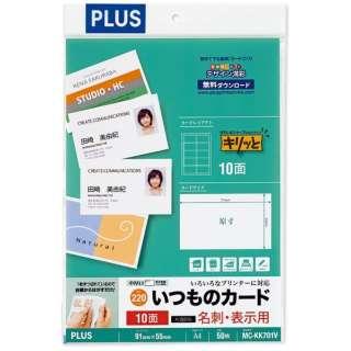 MC-KK701V 〔各種プリンタ〕名刺・表示用 いつものカード キリッと片面 220μm [A4 /50シート /10面] ホワイト