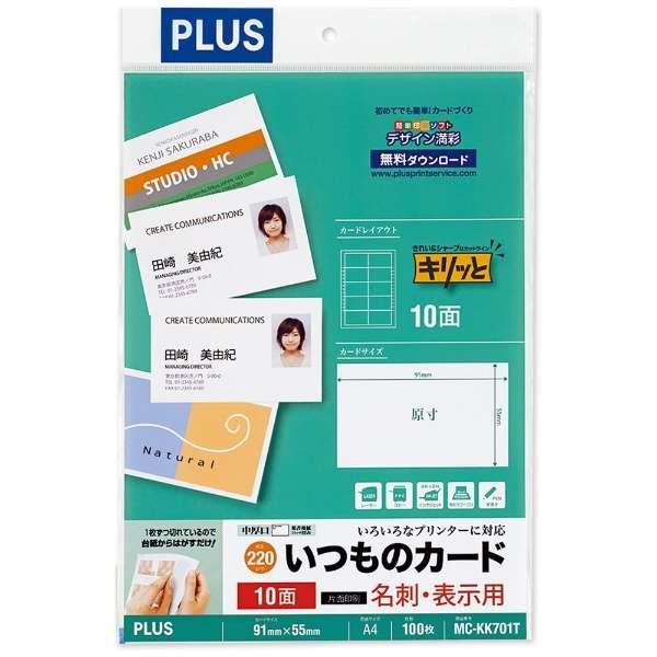 MC-KK701T 〔各種プリンタ〕名刺・表示用 いつものカード キリッと片面 220μm [A4 /100シート /10面] ホワイト