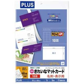 IC-KMH701 〔インクジェット〕名刺・表示用 きれいなマットカード キリッと両面 260μm [A4 /10シート /10面] ホワイト