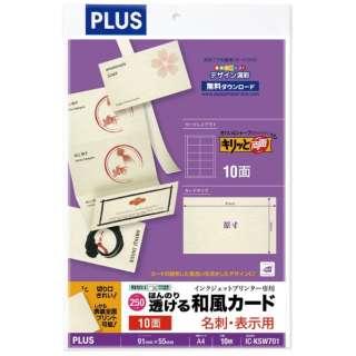 IC-KSW701 〔インクジェット〕名刺・表示用 ほんのり透ける和風カード キリッと両面 250μm [A4 /10シート /10面]
