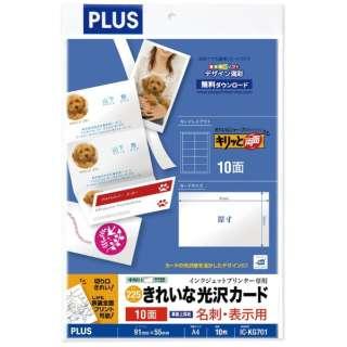 IC-KG701 〔インクジェット〕名刺・表示用 きれいな光沢カード キリッと両面 225μm [A4 /10シート /10面] ホワイト