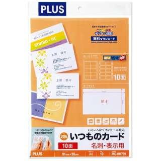 MC-HK701 〔各種プリンタ〕名刺・表示用 いつものカード はがしてキリッと両面 205μm [A4 /10シート /10面] ホワイト