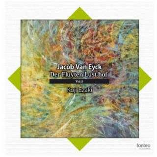 江崎浩司/ ヤコブ・ファン・エイク:笛の楽園 Vol.5 【CD】