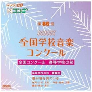(V.A.)/ 第86回(2019年度)NHK全国学校音楽コンクール 全国コンクール 高等学校の部 【CD】