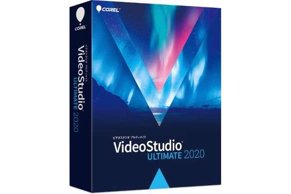 コーレル「VideoStudio Ultimate 2020」