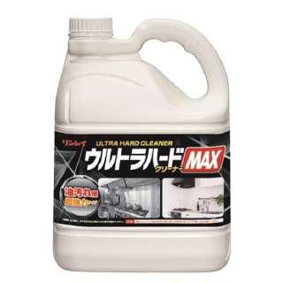 ウルトラハードクリーナーMAX 油汚れ用 超強力タイプ