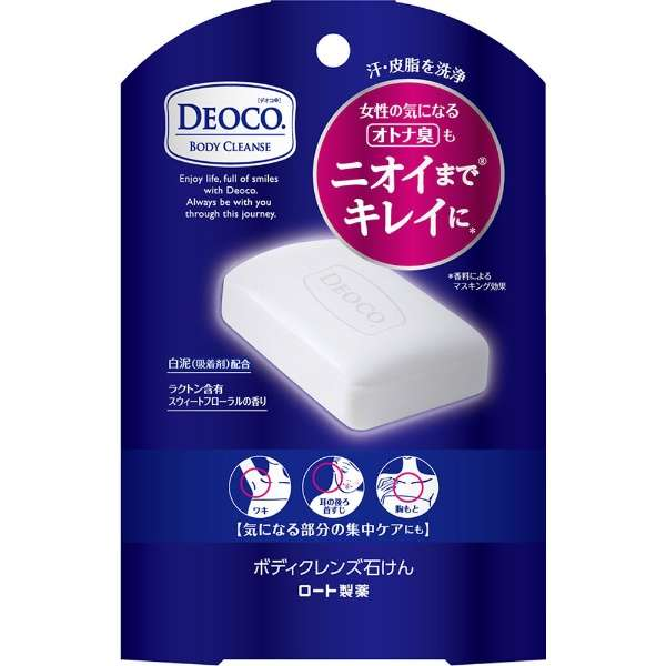 deoco デオコ薬用 ボディクレンズ石けん