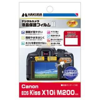 液晶保護フィルム MarkII(キヤノン Canon EOS Kiss X10i / M200 専用) DGF2-CAEKX10I
