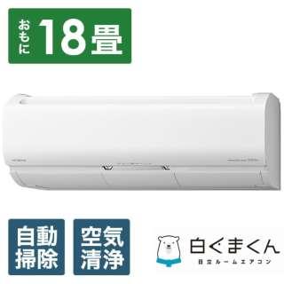 RAS-X56K2S-W エアコン 2020年 白くまくん Xシリーズ スターホワイト [おもに18畳用 /200V]