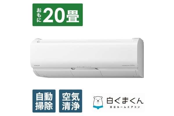 日立「白くまくん Xシリーズ」RAS-X63K2S