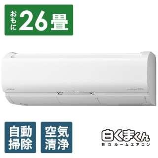 RAS-X80K2S-W エアコン 2020年 白くまくん Xシリーズ スターホワイト [おもに26畳用 /200V]