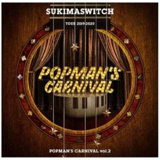 スキマスイッチ/ スキマスイッチ TOUR 2019-2020 POPMAN'S CARNIVAL vol.2 【CD】