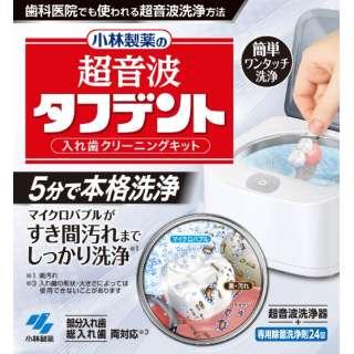 超音波タフデント 超音波タフデント入歯クリーニンギキット 専用除菌洗浄剤24錠