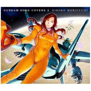 森口博子/ GUNDAM SONG COVERS 2 【CD】