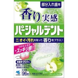 パーシャルデント 香り実感パーシャルデント96錠 〔入れ歯洗浄剤〕