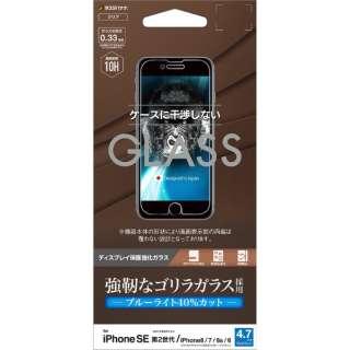 iPhone SE(第2世代)4.7インチ/8/7/6s/6共用パネル ゴリラ 0.33mm GGE2327IP047 ブルーライトカットガラス