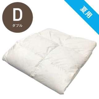 肌掛け羽毛布団 FUHD20B [ダブル(190×210cm) /夏用 /ハンガリーダックダウン90% /日本製]