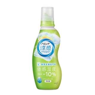 ハミング涼感テクノロジー Sグリーン 本体(530ml)