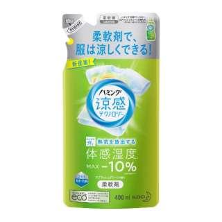 ハミング涼感テクノロジー Sグリーン  つめかえ用(400ml)