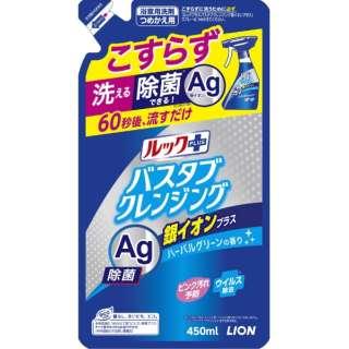 ルックプラス バスタブクレンジング 銀イオンプラス  つめかえ用(450ml)〔お風呂用洗剤〕