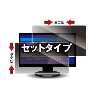 12.3型ワイド(3:2)対応 覗き見防止フィルター タテヨコセット Looknon-N8 (260x174mm) LNS-123N8