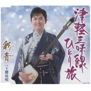 彩青/ 津軽三味線ひとり旅 【CD】