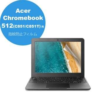Acer Chromebook 512(C851/C851T)用 光沢フィルム EF-CBAC01FLFANG