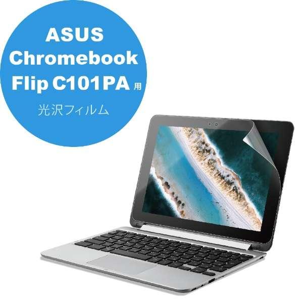 ASUS Chromebook Flip C101PA(10.1インチ)用 光沢フィルム EF-CBAS01FLFANG