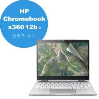 HP Chromebook x360 12b(12インチ)用 光沢フィルム EF-CBHP01FLFANG [HP Chromebook x360 12b(12インチ)※2020年3月時点での情報です。]