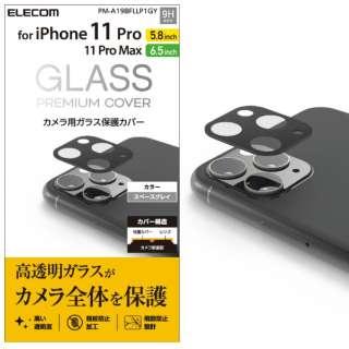 iPhone11Proシリーズカメラレンズフィルム ガラスカバー グレー PM-A19BFLLP1GY